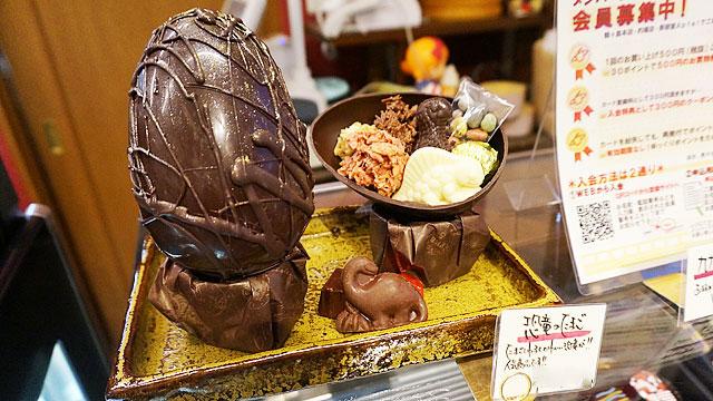 天使の林檎のチョコレート「恐竜のたまご」