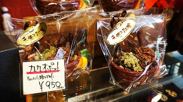 天使の林檎のチョコレート「カカオポット」