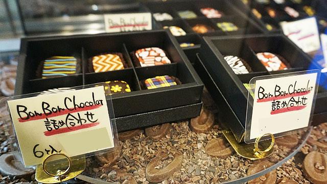 天使の林檎のチョコレート「BonBonChocolat詰め合わせ」