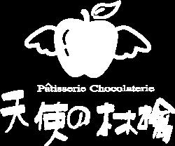 天使の林檎【公式ホームページ】|鶴ヶ島・川越のケーキ・スイーツ店